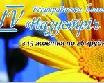 IV Всеукраинская Благотворительная акция «Навстречу Мечте!»