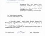 Всеукраинскую благотворительную акцию
