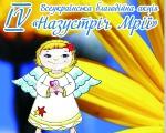 Началась ІV Всеукраинская Благотворительная Акция