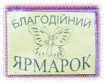 Бельковцы