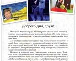 V Ежегодная всеукраинская благотворительная акция