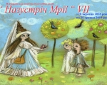 VII Всеукраїнська благодійна акція